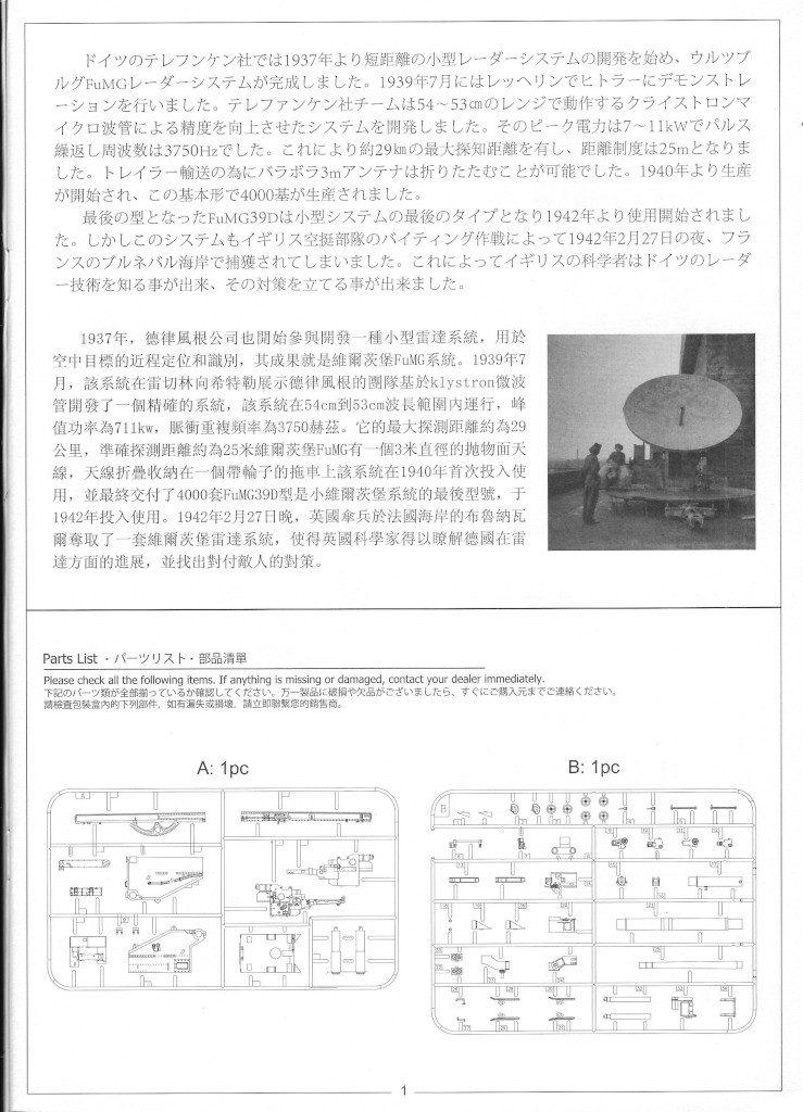 Anleitung03-1-739x1024 12.8cm Flak 40 & FuMG 39D 1:35 Amusing Hobby (#35A020)