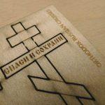 YenModels-YML-35005-Orthodox-Russian-Crosses-3-150x150 Orthodox Russian Crosses im Maßstab 1:35 von YenModels YML 35005