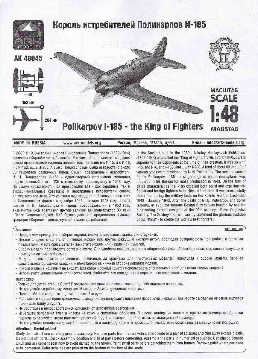 ARK-Models-AK-48045-Polikarpov-I-185-12 Polikarpov I-185 im Maßstab 1:48 von ARK Models AK 48045