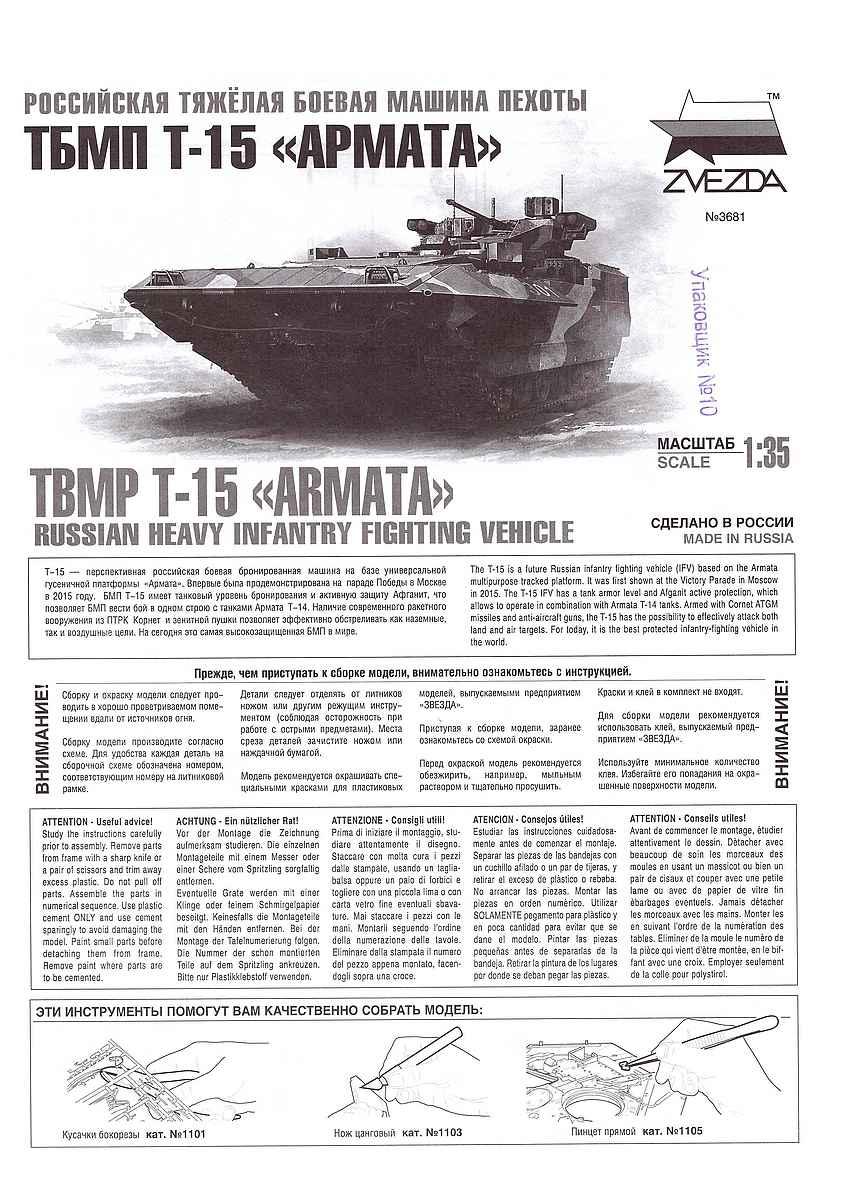 Zvezda-3681-T-15-Armata-Bauanleitung-1 Schützenpanzer T-15 Armata in 1:35 von Zvezda 3681