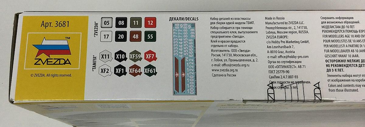 Zvezda-3681-T-15-Armata-Box-3 Schützenpanzer T-15 Armata in 1:35 von Zvezda 3681