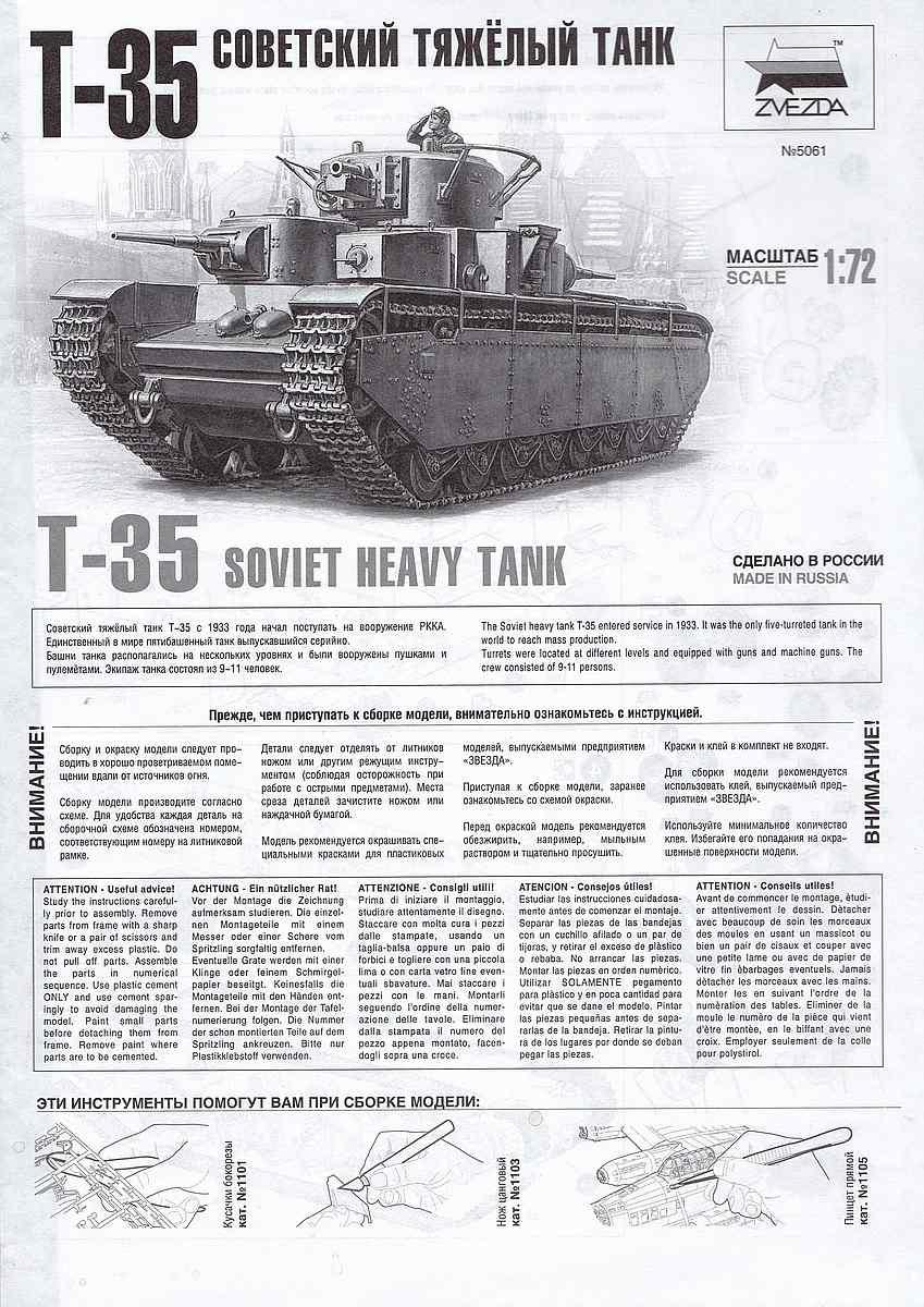 Zvezda-5061-T-35-Soviet-Heavy-Tank-1zu72-15 Soviet Heavy Tank T-35 im Maßstab 1:72 von Zvezda 5091