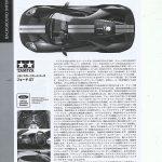 Tamiya-24346-Ford-GT-2-150x150 Ford GT im Maßstab 1:24 von Tamiya # 24346