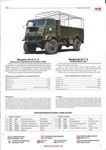 scan1586-1-212x300 Model W.O.T. 6 WWII British Truck 1:35 ICM (#35507)