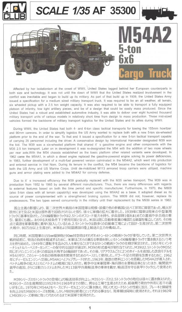 Anleitung01-1 M54A2 5-Ton 6x6 Cargo Truck 1:35 AFV Club (#AF35300)