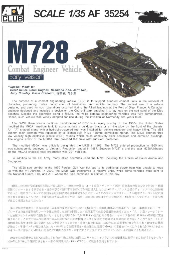Anleitung01-2 M728 Combat Engineer Vehicle 1:35 AFV Club (#35254)
