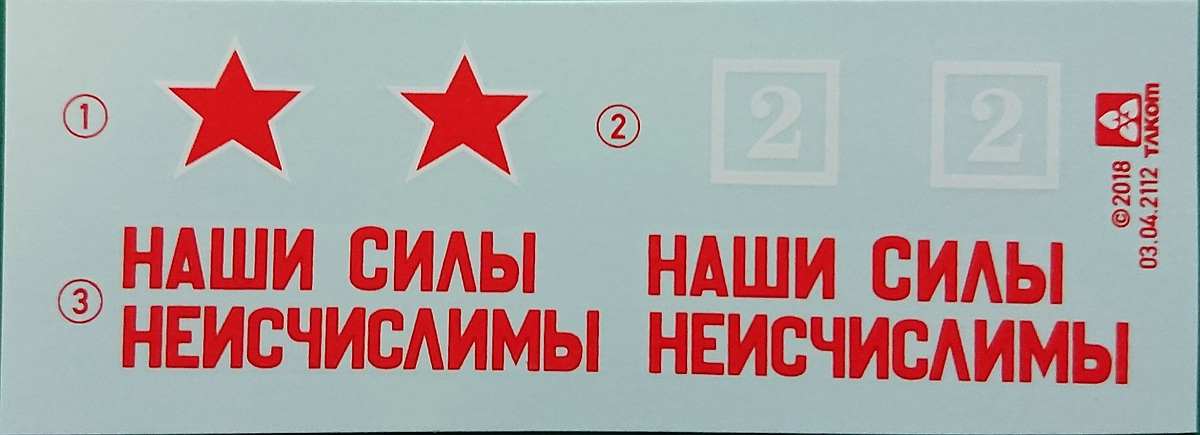 Takom-2112-SMK-Decal Soviet Heavy Tank SMK in 1:35 von TAKOM # 2112