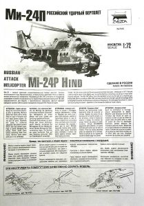 Zvezda-7315-Mi-24P-27-209x300 Zvezda 7315 Mi-24P (27)
