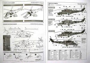 Zvezda-7315-Mi-24P-28-300x211 Zvezda 7315 Mi-24P (28)