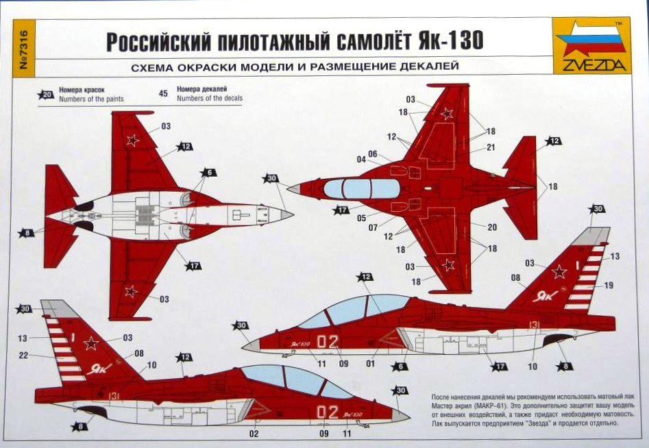 Zvezda-7316-Yak-130-Russian-Aerobatic-Aircraft-10 Russian Aerobatic Aircraft Yak-130 in 1:72 von Zvezda # 7316