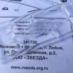 Zvezda-7318-MiG-17-30-150x150 MiG-17 Fresco in 1:72 von Zvezda # 7318