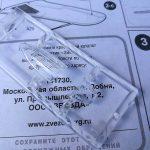 Zvezda-7318-MiG-17-31-150x150 MiG-17 Fresco in 1:72 von Zvezda # 7318