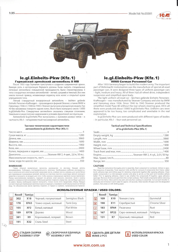 """Anleitung-Kfz1-01 Army Group """"Center"""" (Summer 1941) 1:35 ICM (#DS3502)"""