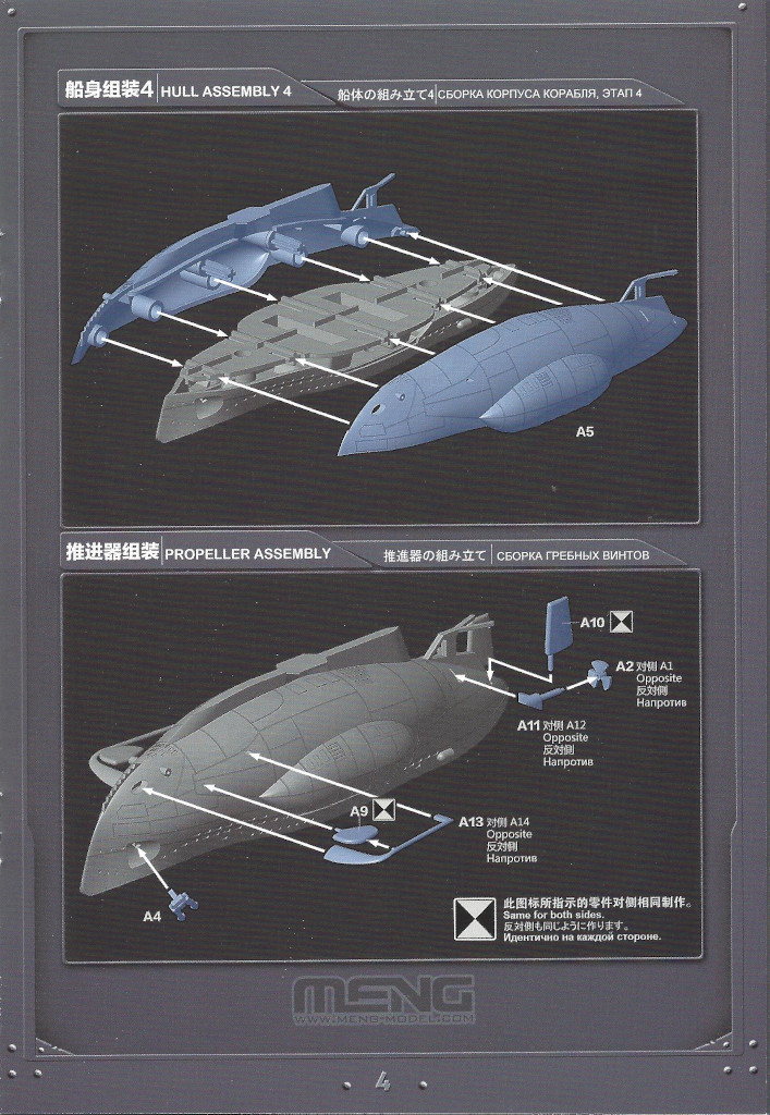 Anleitung05 U-Boat Type VII 1:Egg Meng (#WB-003)