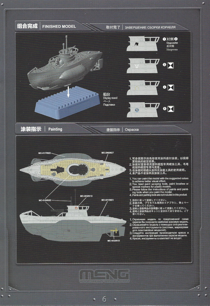 Anleitung07 U-Boat Type VII 1:Egg Meng (#WB-003)