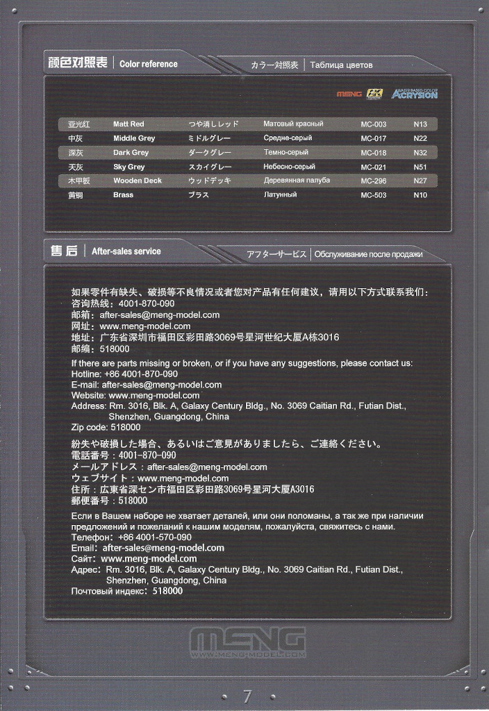 Anleitung08 U-Boat Type VII 1:Egg Meng (#WB-003)