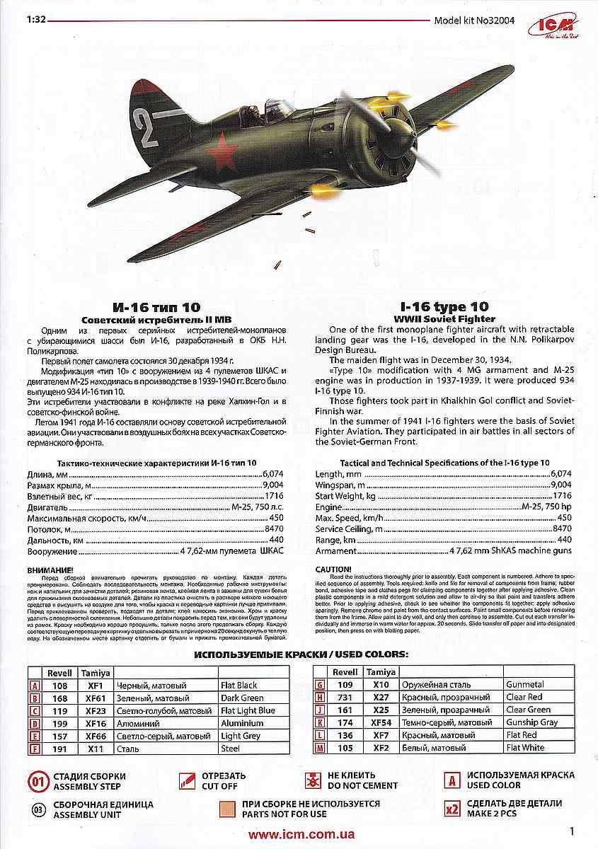ICM-32004-Polikarpov-I-16-Typ-10-Bauanleitung-1 Polikarpov I-16 Type 10 in 1:32 von ICM # 32004