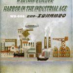 "Review_Hafen_Toon_Meng_15-150x150 Harbor in the industrial age (Hafendiorama) - Meng ""Warship Builder""-Reihe"