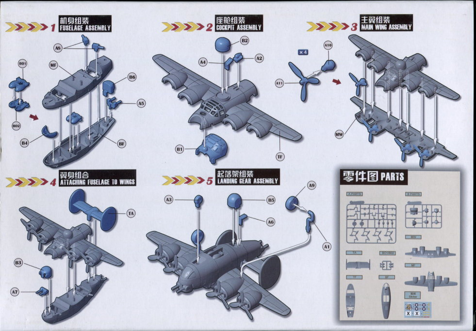 Review_Meng_B-24_09 B-24 - Meng Kids-Reihe