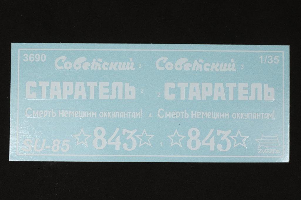 Review_Zvezda_SU-85_23 SU-85 - Zvezda 1/35