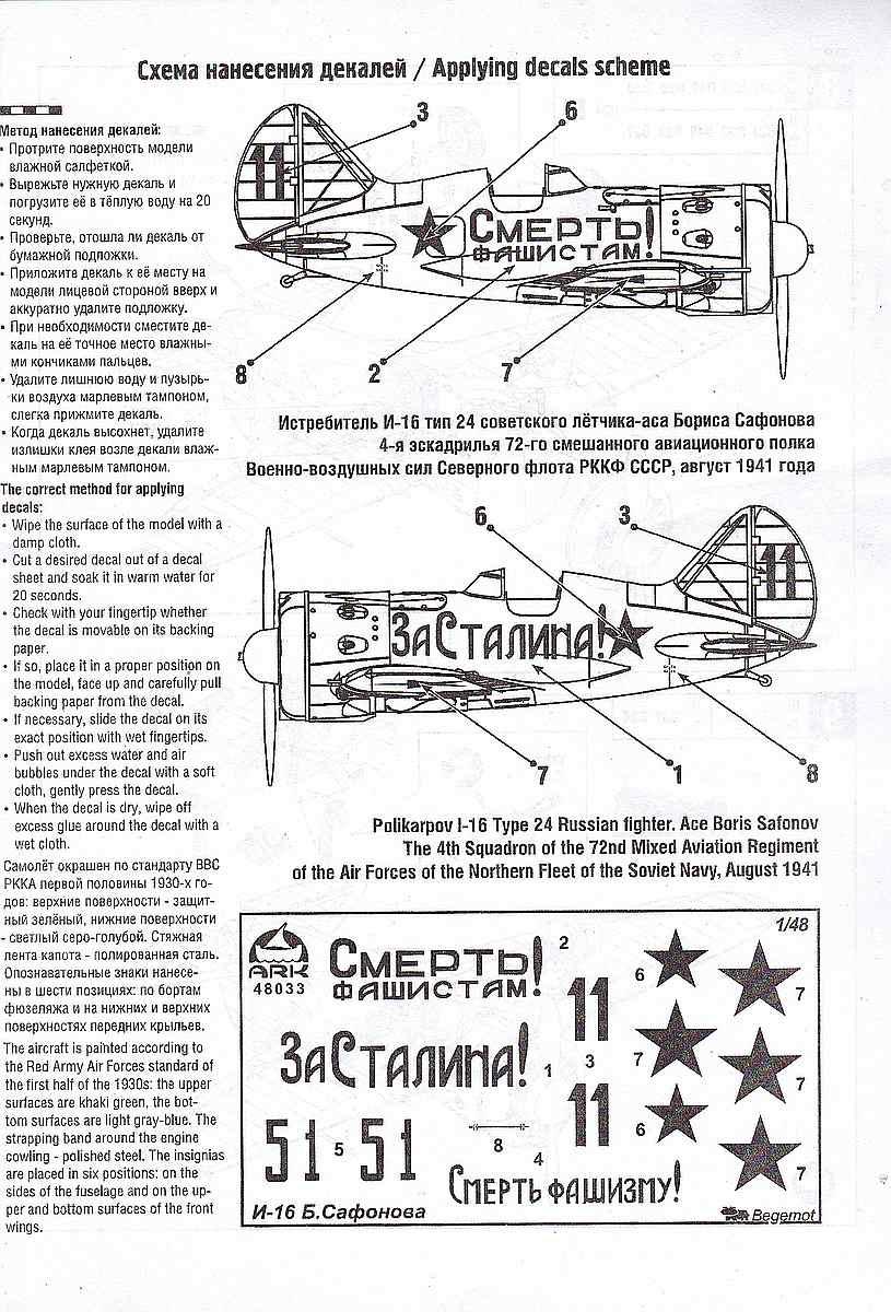 ARK-Model-48033-Polikarpov-I-16-Typ-24-Bauanleitung6 Polikarpov I-16 Typ 24 in 1:48 von ARK Models # 48033