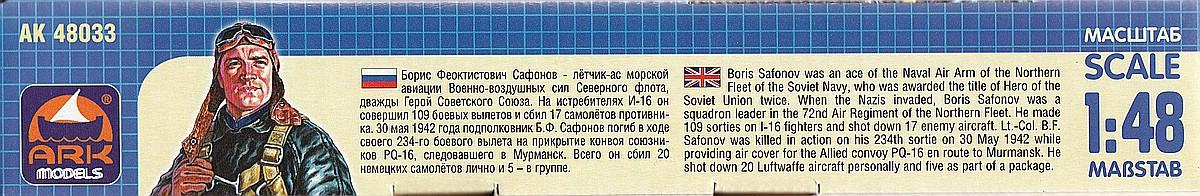 ARK-Model-48033-Polikarpov-I-16-Typ-24-Karton-2 Polikarpov I-16 Typ 24 in 1:48 von ARK Models # 48033