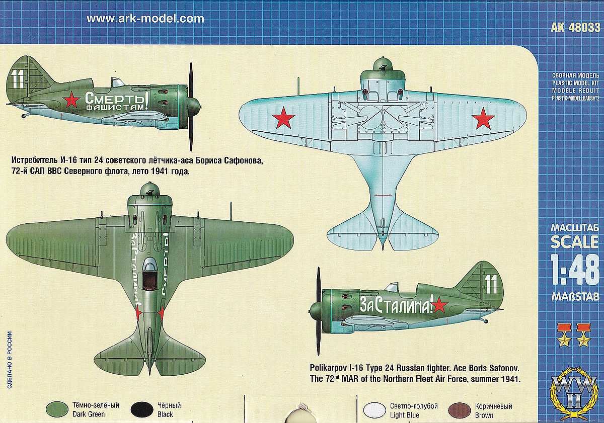 ARK-Model-48033-Polikarpov-I-16-Typ-24-Karton-3 Polikarpov I-16 Typ 24 in 1:48 von ARK Models # 48033