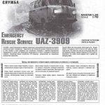 Zvezda-43002-UAZ-3909-Katastrophenschutz-26-150x150 UAZ 3909 im Maßstab 1:43 von Zvezda #43002