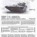 Zvezda-5057-T-15-Armata-17-150x150 T-15 Armata in 1:72 von Zvezda #5057