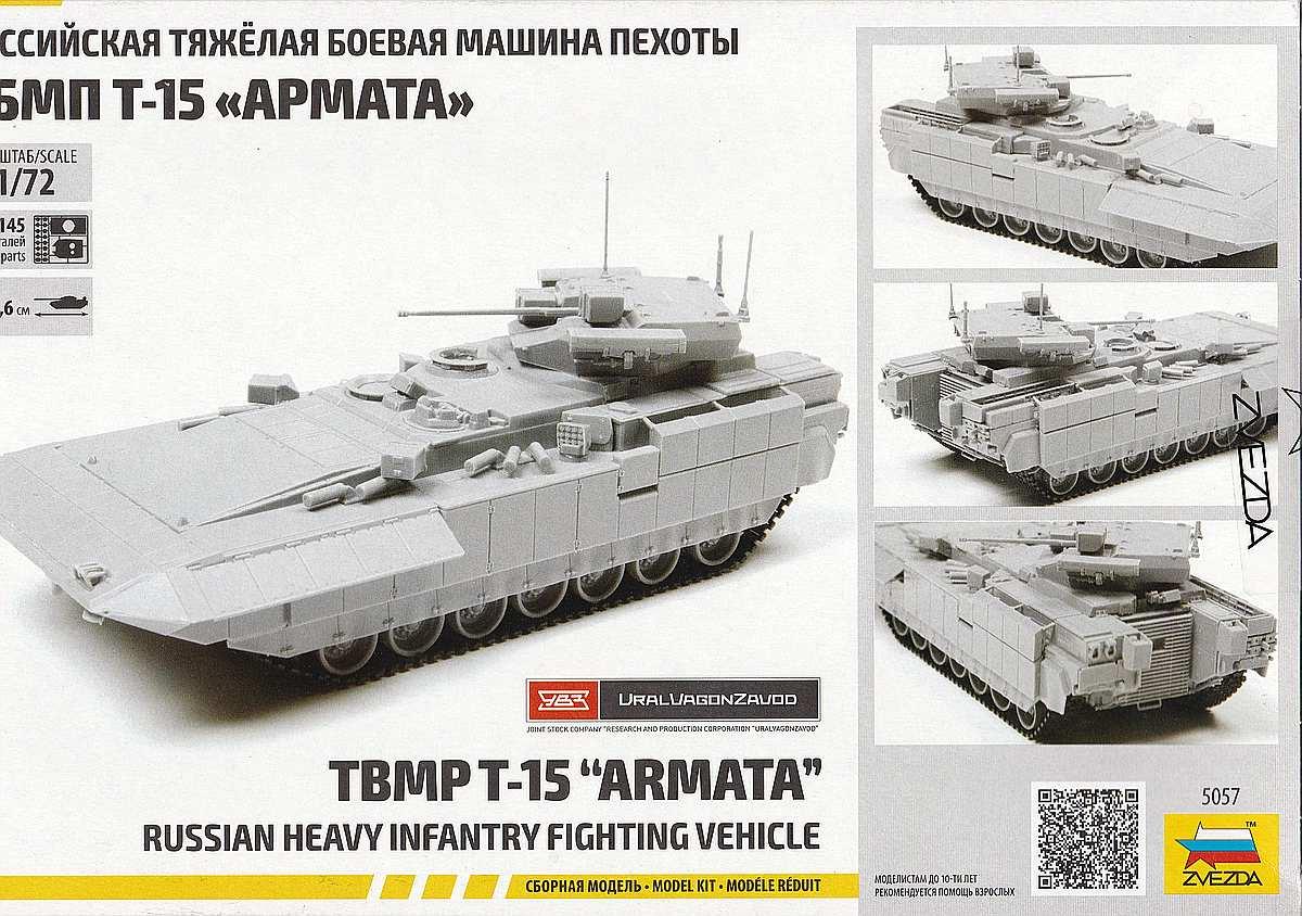 Zvezda-5057-T-15-Armata-23 T-15 Armata in 1:72 von Zvezda #5057