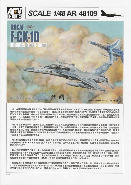 AFV-Club-48109-F-CK-1D-60 F-CK-1D Ching-Kuo - ein Flugzeug-Klon (?) aus Taiwan in 1:48 von AFV-Club # AR 48109