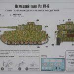Zvezda-3674-Panzer-IV-G-2-150x150 Panzer IV Ausf. G in 1.35 von Zvezda #