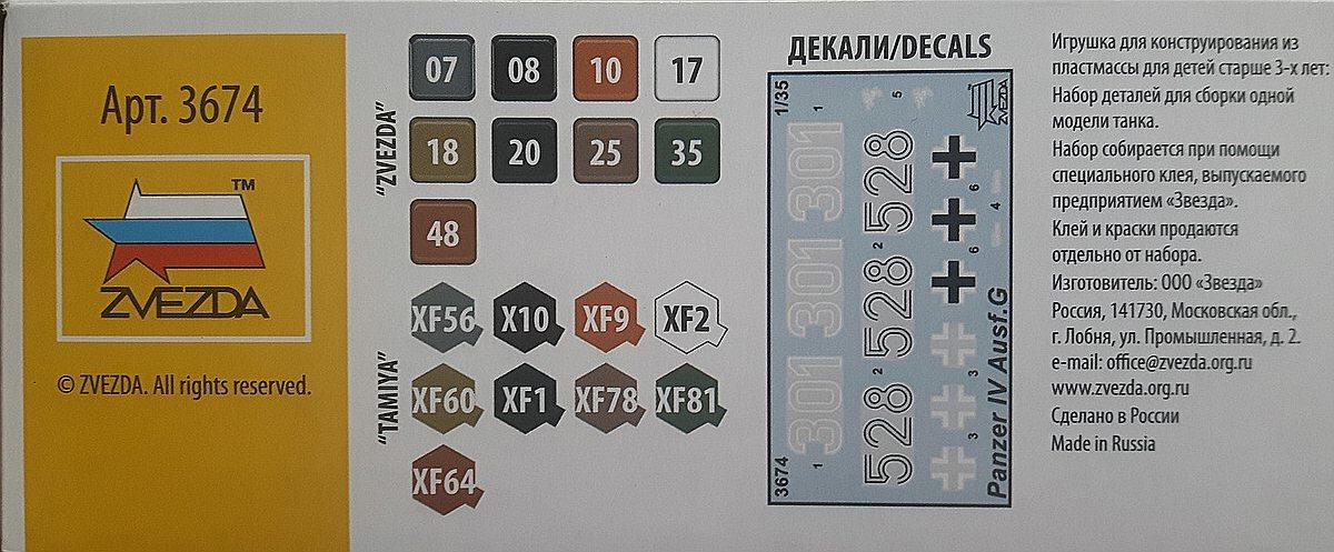 Zvezda-3674-Panzer-IV-G-3 Panzer IV Ausf. G in 1.35 von Zvezda #