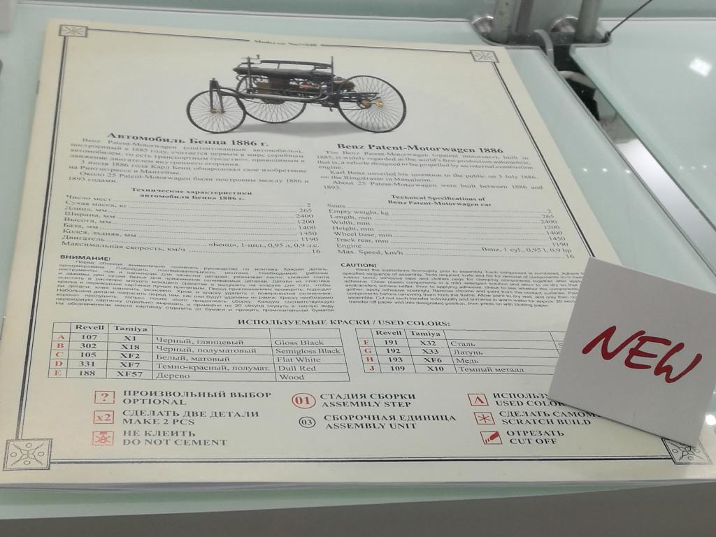 Benz7 Der neue Benz Patentmotorwagen in 1:24 von ICM