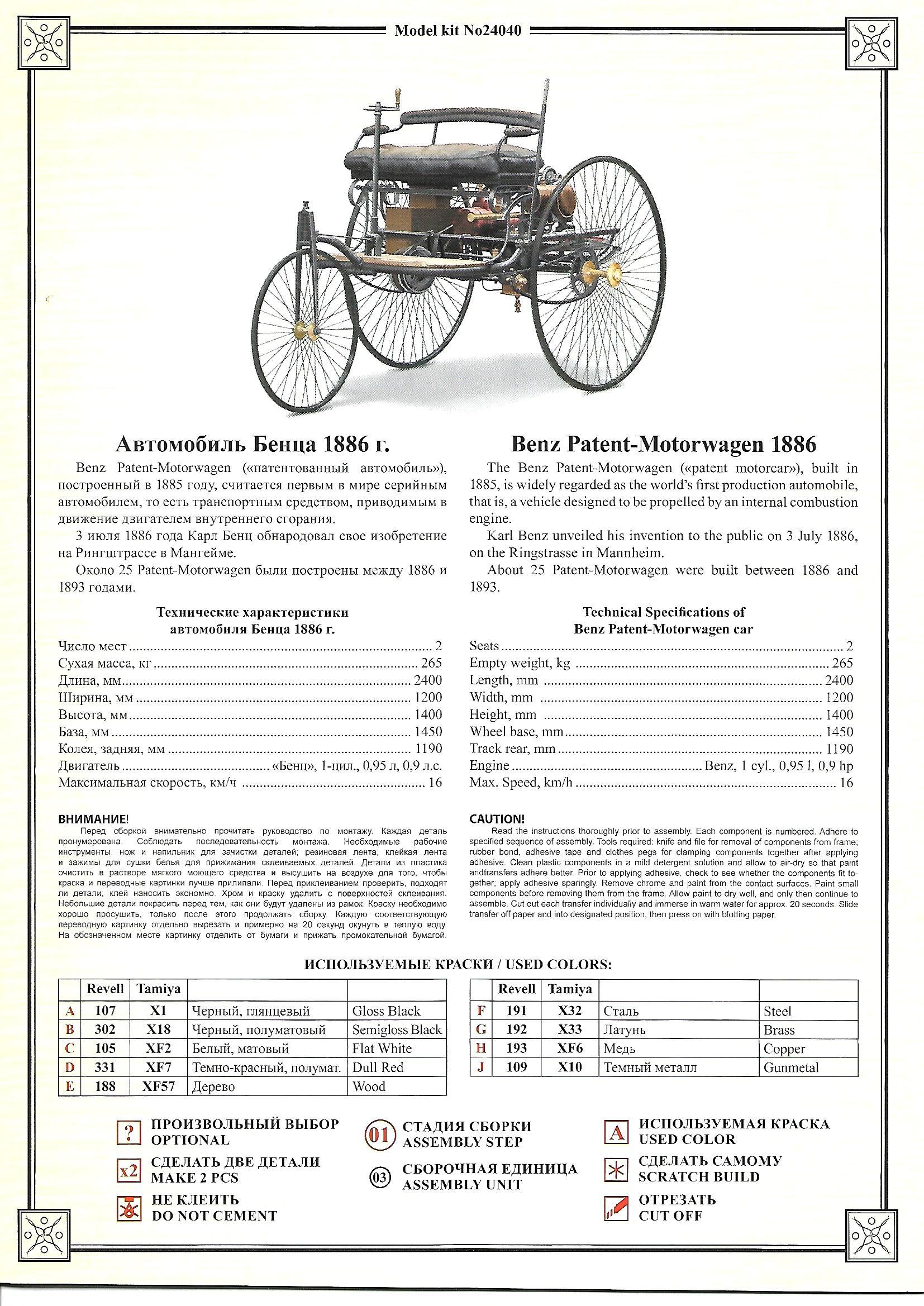 Motorbenz6 Benz Patent-Motorwagen in 1:24 von ICM #24040