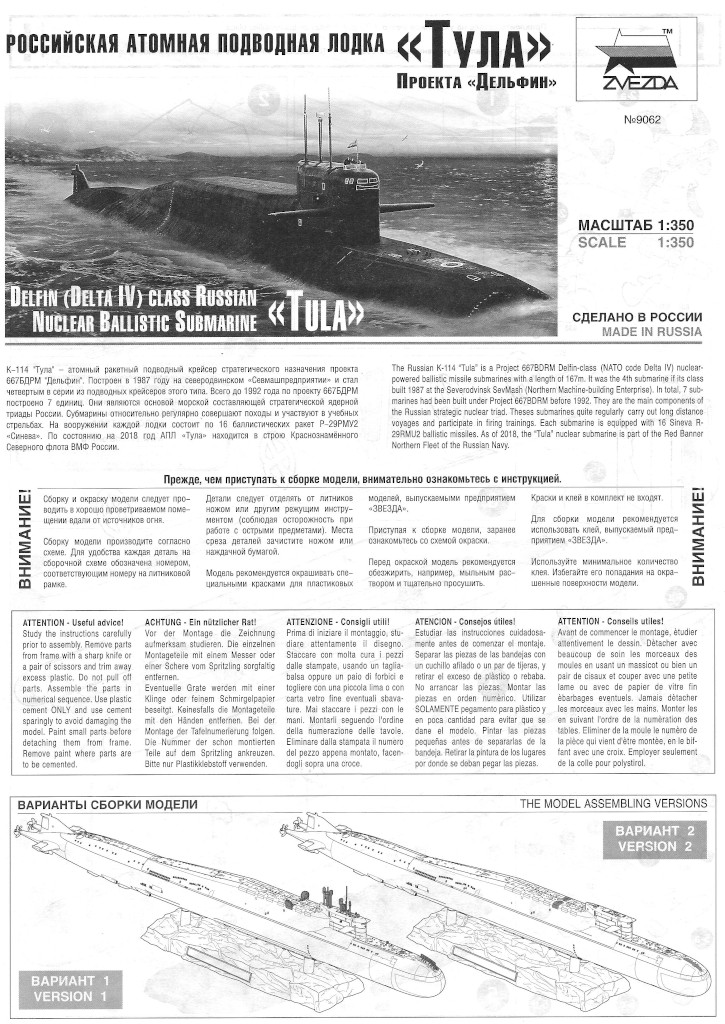 "Anleitung1-2 Delfin (Delta IV) Class Russian Nuclear Ballistic Submarine ""Tula"" 1:350 Zvezda (#9062)"