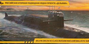 """Delfin (Delta IV) Class Russian Nuclear Ballistic Submarine """"Tula"""" 1:350 Zvezda (#9062)"""