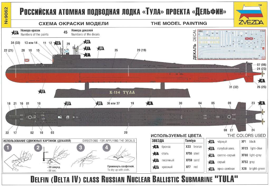 """Farbprofil Delfin (Delta IV) Class Russian Nuclear Ballistic Submarine """"Tula"""" 1:350 Zvezda (#9062)"""