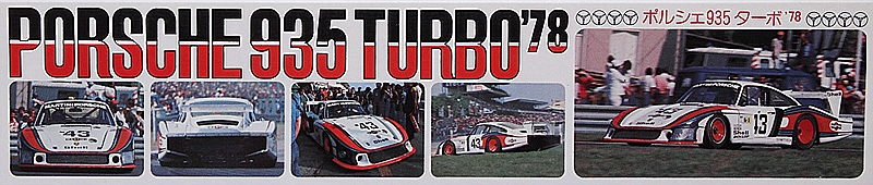 Fujimi-Porsche-935-Turbo-78-LeMans-2 Kit-Archäologie: Porsche 935 Turbo le Mans 1978 in 1:24 von Fujimi