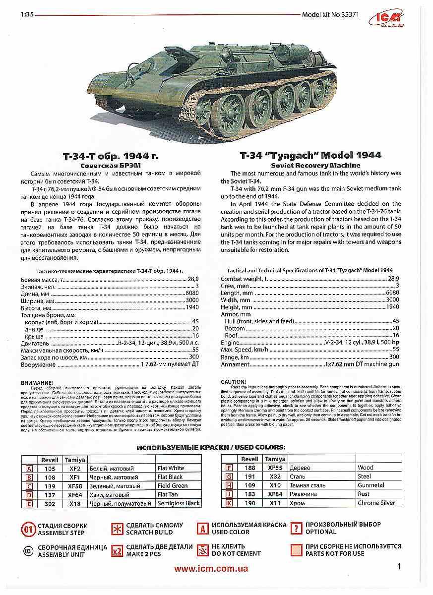 ICM-35371-T-34-Tyagach-Bauanleitung-1 T-34 Tyagach Model 1944 in 1.35 von ICM # 35371