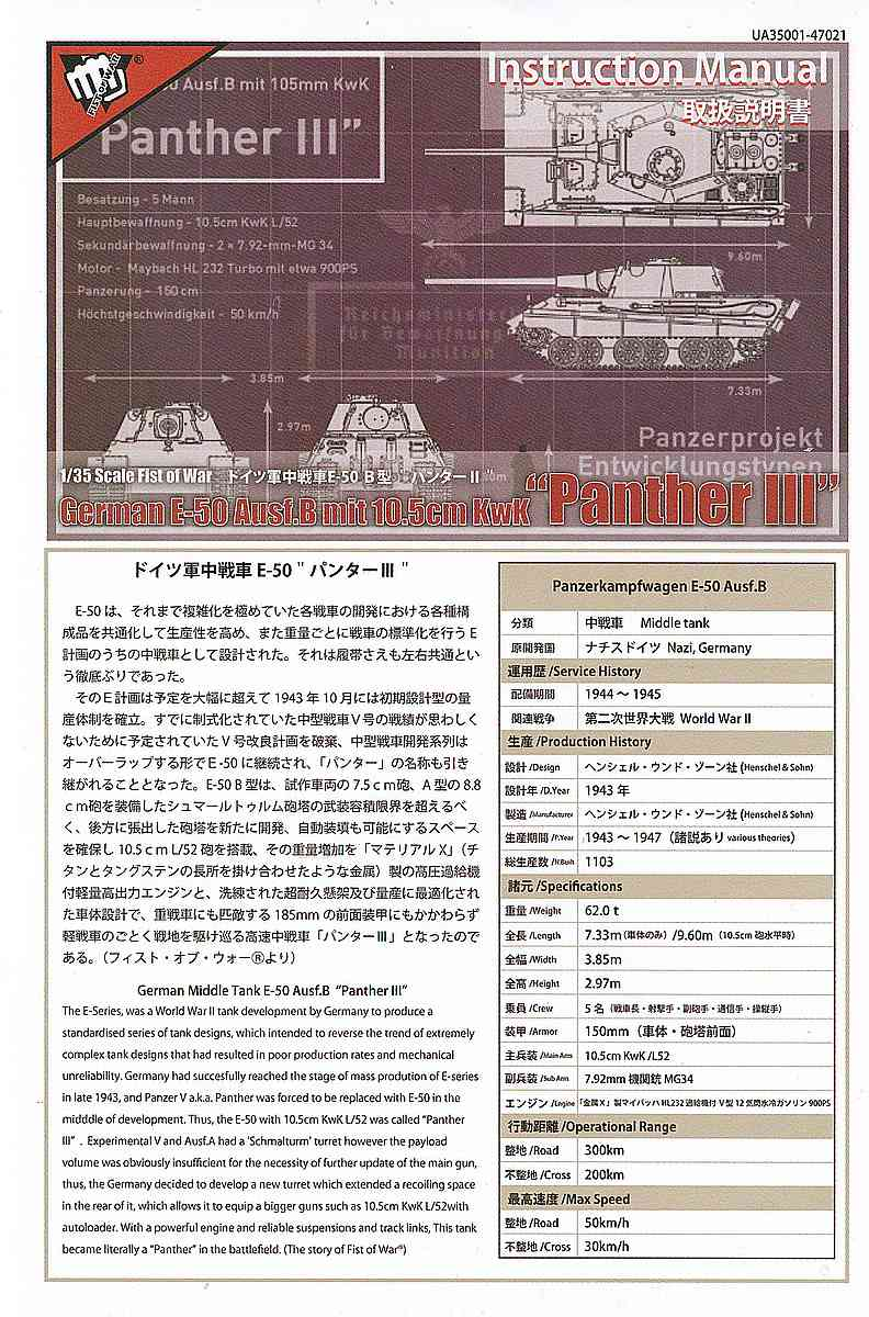 ModelCollect-35001-Panther-III-34 Panther III in 1:35 von ModelCollect # 35001