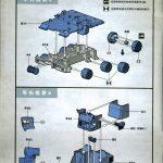 "Review_Meng_Cargo_Truck_WE_31-150x150 CN373 Cargo Truck (""The Wandering Earth"") - Meng Toon 1/200"