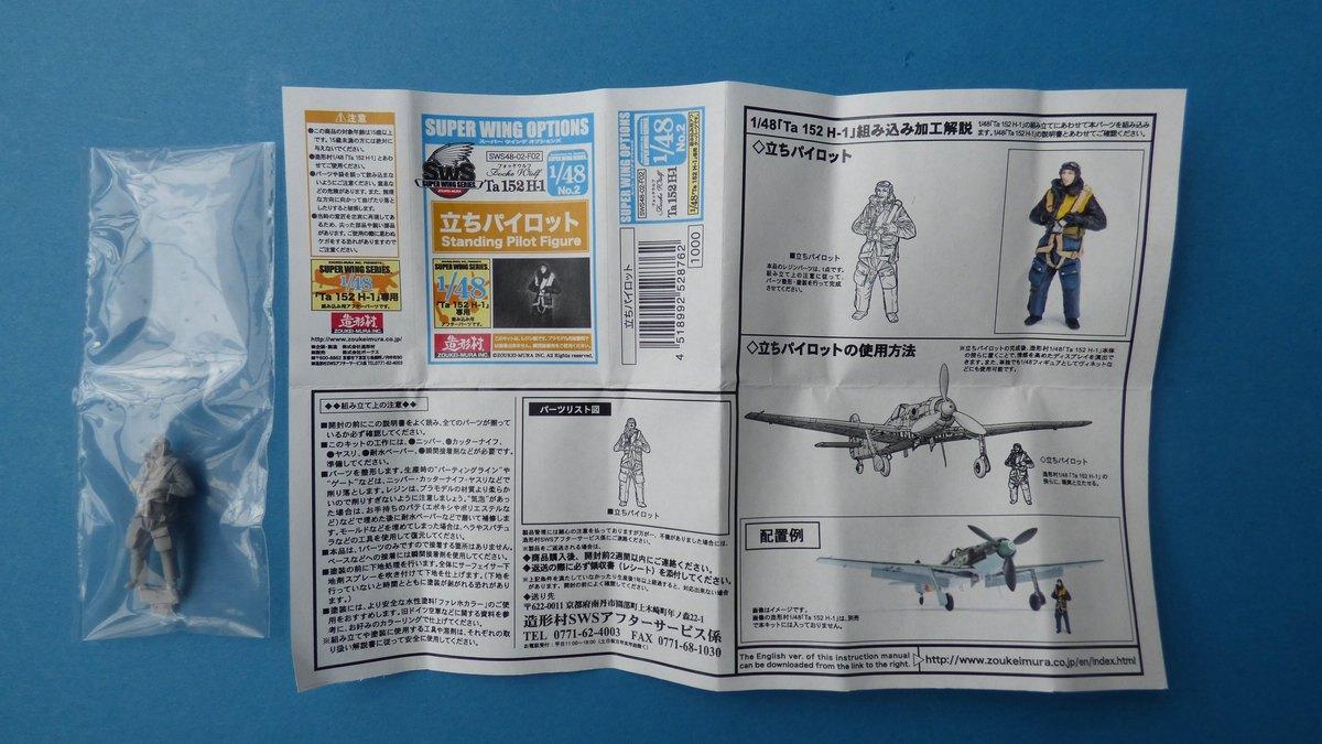 Zoukei-Mura-SWS-48-02-F02-Standing-Pilot-Figure-2 Zoukai-Mura Pilotenfigur für Ta 152 (und Andere) in 1:48