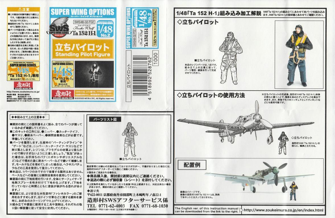 Zoukei-Mura-SWS-48-02-F02-Standing-Pilot-Figure-3 Zoukai-Mura Pilotenfigur für Ta 152 (und Andere) in 1:48