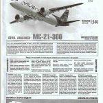 Zvezda-7033-MC-21-300-27-150x150 Verkehrsflugzeug MS-21-300 in 1:144 von Zvezda #7033