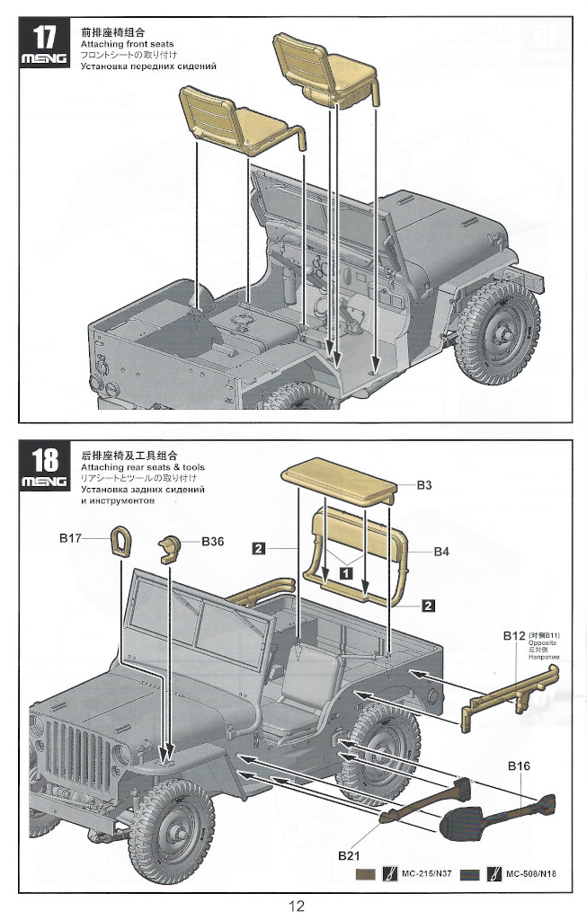 Anleitung13 MB Military Vehicle 1:35 Meng (#VS-011)