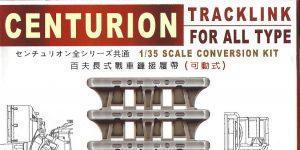 Centurion Tracklink for All Type 1:35 AFV Club (#AF35103)