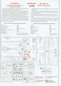 ICM-48805-Bf-109-F-4-Luftwaffe-GRound-Personnel-28-213x300 ICM 48805 Bf 109 F-4 Luftwaffe GRound Personnel (28)