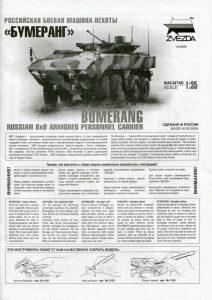 Review_Zvezda_Bumerang_37-212x300 Review_Zvezda_Bumerang_37