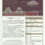 "Anleitung01-150x150 Modelcollect UA35012 German Heavy Tank E-75 mit 12,8cm L/55 ""Tiger III"" 1:35"